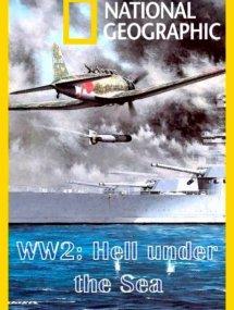 Вторая мировая: Ад под водой