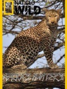 Африканские охотники