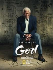 Истории о Боге