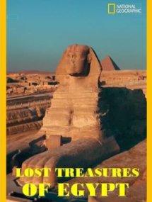 Затерянные сокровища Египта