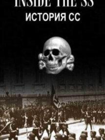 История СС: восхождение к власти